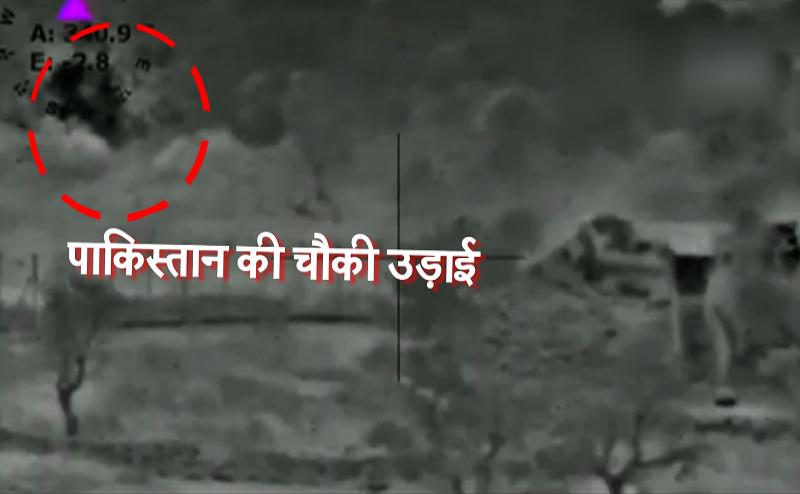 देखिए कैसे BSF ने पाकिस्तानी बंकर को किया तबाह, पाक बोला- रहम करो