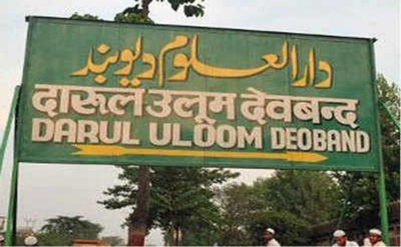 देवबंद का नया फतवा, `सुन्नी समाज शियाओं के साथ न करें इफ्तार पार्टी`