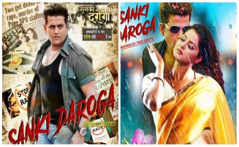 रिलीज हुआ ''सनकी दरोगा'' का नया पोस्टर, रवि किशन हैं लीड एक्टर