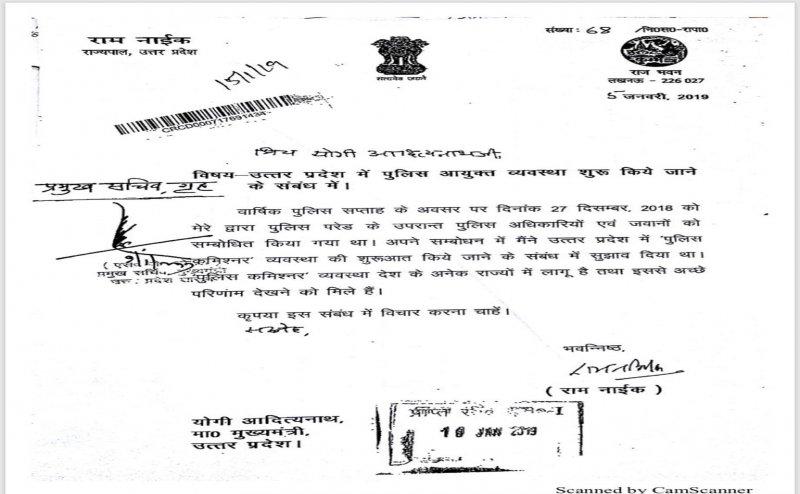 सीएम योगी को राज्यपाल राम नईक ने लिखा पत्र- पुलिस कमिश्नरी सिस्टम पर करें विचार