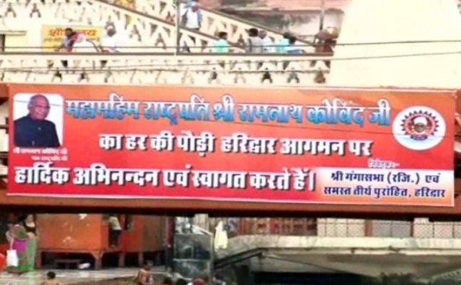 राष्ट्रपति रामनाथ कोविंद का उत्तराखंड दौरा, हर की पौड़ी पर करेंगे गंगा आरती