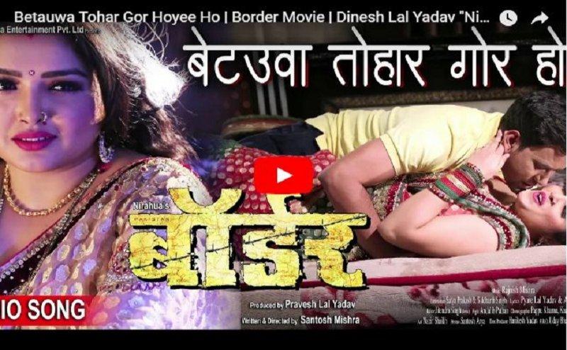 निरहुआ और आम्रपाली दुबे की फिल्म 'बॉर्डर' के इस गाने को खूब पसंद कर रहे लोग