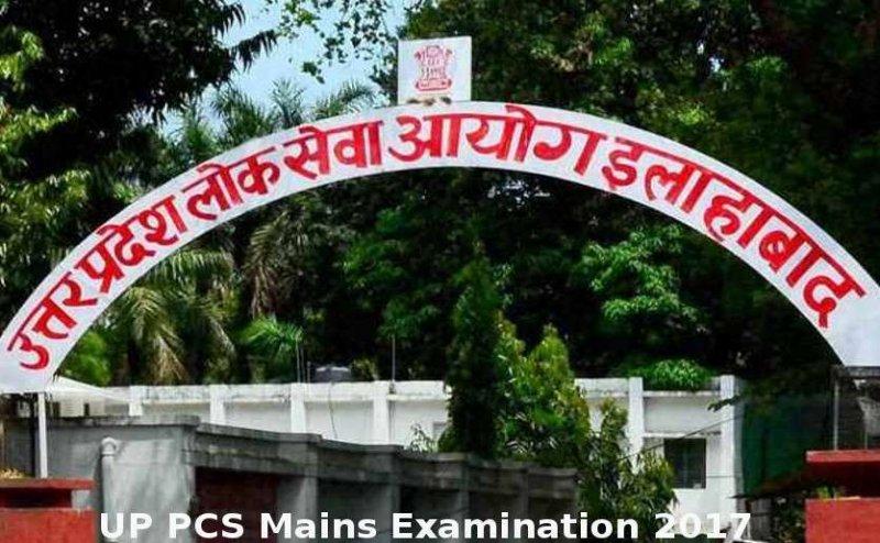 पीसीएस मेंस परीक्षा: पुलिस ने शुरू की जांच, 7 जुलाई को होगी रद्द हुई परीक्षा