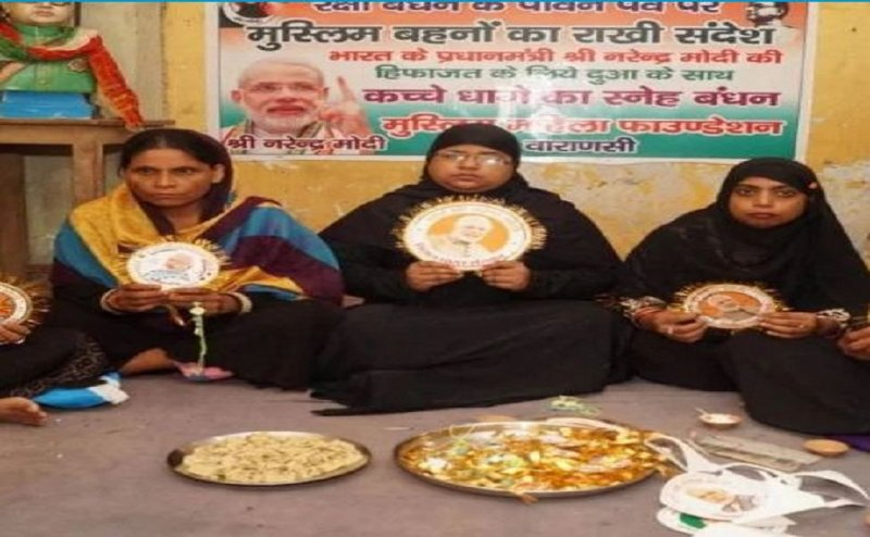 रक्षाबंधन 2018: वाराणसी की मुस्लिम महिलाओं ने पीएम मोदी को भेजी राखी