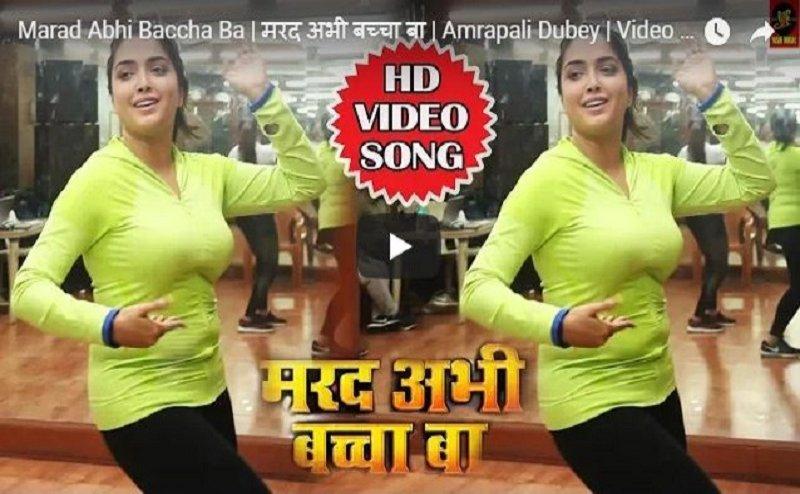 आम्रपाली दुबे के इस डांस वीडियो ने YouTube पर मचाया तहलका