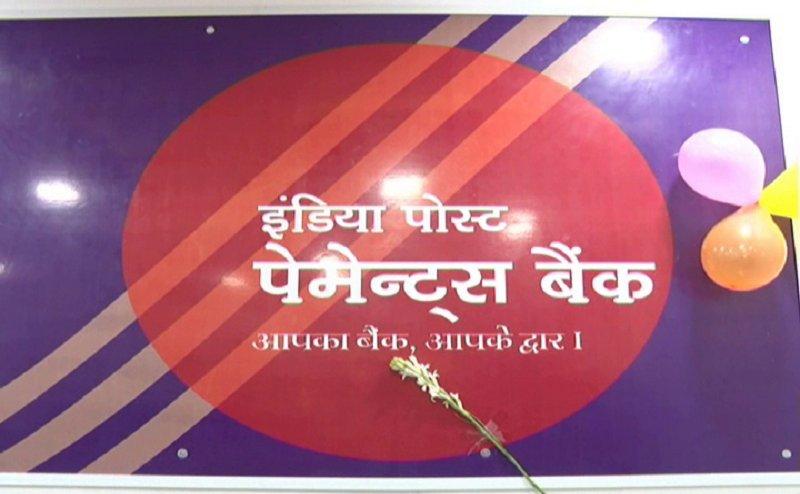 कानपुर में इंडिया पोस्ट पेमेंट्स बैंक का कैबिनेट मंत्री सत्यदेव पचौरी ने किया उद्घाटन
