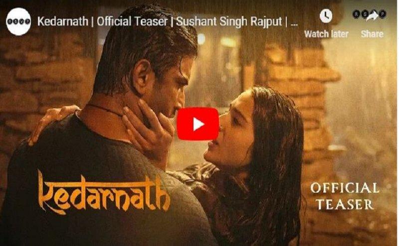 सारा और सुशांत की फिल्म 'केदारनाथ' का टीजर रिलीज, आपदा और प्यार पर अाधारित है फिल्म