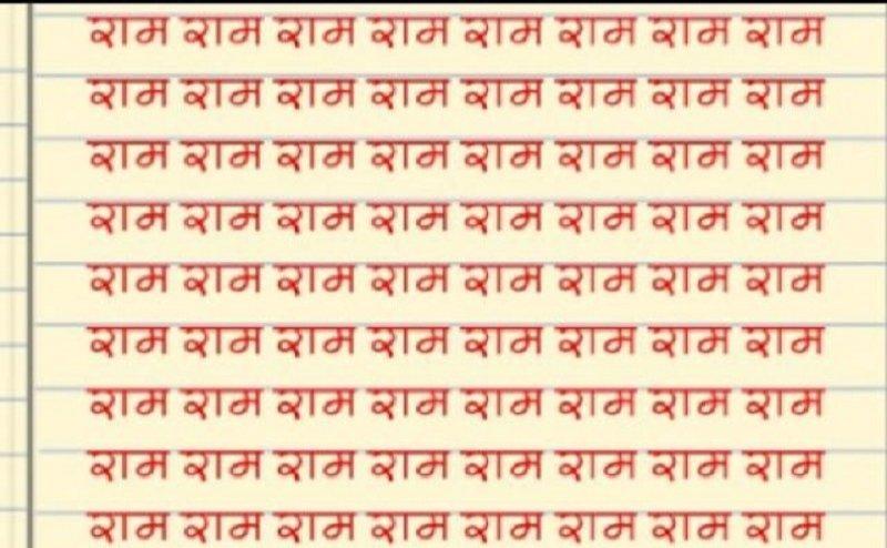 कुंभ के इस बैंक में चलती है केवल भगवान राम की मुद्रा