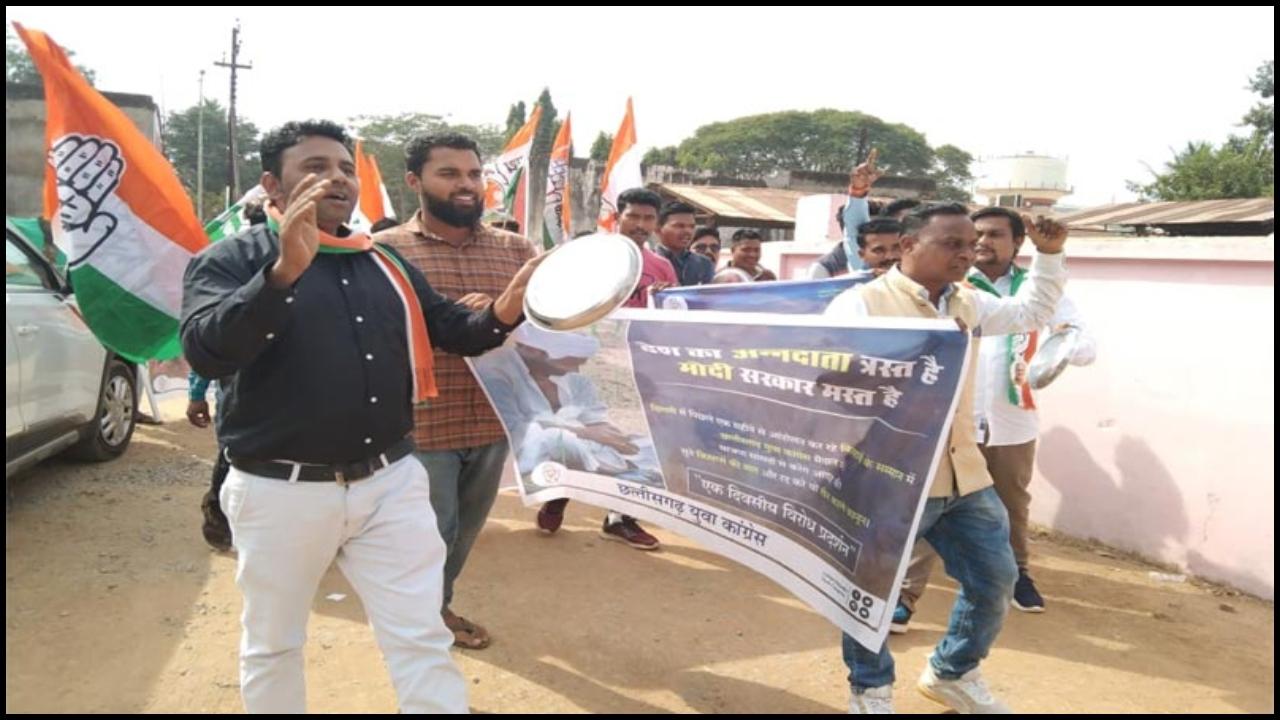 कांकेर में युवा कांग्रेस ने किया सांसद निवास का घेराव, कृषि कानूनों-केंद्र सरकार की नीतियों का किया विरोध