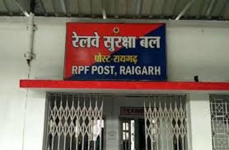 रायगढ़ आरपीएफ में 4 हवलदार 7 सिपाही की होगी नियुक्ति