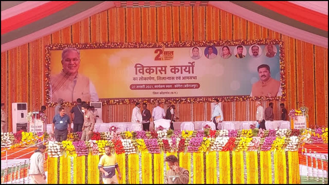 सीएम भूपेश बघेल आज से कांकेर के दो दिवसीय दौरे पर, देंगे 342 करोड़ रुपए के विकास कार्यों की सौगात