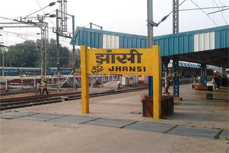 झांसी स्टेशन के नाम बदलने की जद्दोजहत में केंद्र सरकार, प्रदेश सरकार से मांगी राय