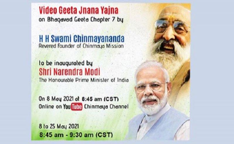 8 मई को स्वामी चिन्मयानंद की भगवत गीता पर सीरीज का उद्घाटन करेंगे पीएम मोदी
