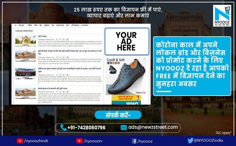 NYOOOZ दे रहा है छोटे शहरों में लोकल बिज़नेस को बढ़ाने का सुनहरा अवसर, फ्री में दें 25 लाख रुपये तक का विज्ञापन