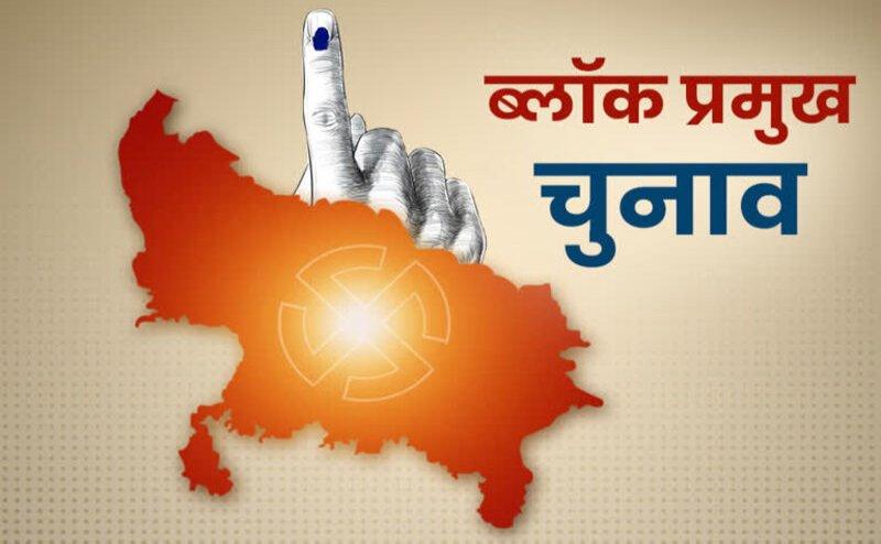 ब्लॉक प्रमुख चुनाव 2021: मुजफ्फरनगर के नौ में से इन चार ब्लॉकों में भाजपा की जीत हुई तय