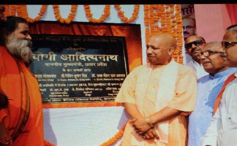 गोरखपुर में सीएम योगी ने किया डायलिसिस यूनिट का लोकार्पण, किडनी रोगियों को होगा लाभ