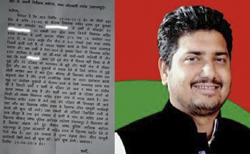 सहारनपुर: सपा विधायक पर गैंगरेप पीड़िता के पिता को धमकाने का आरोप, ऑडियो वायरल