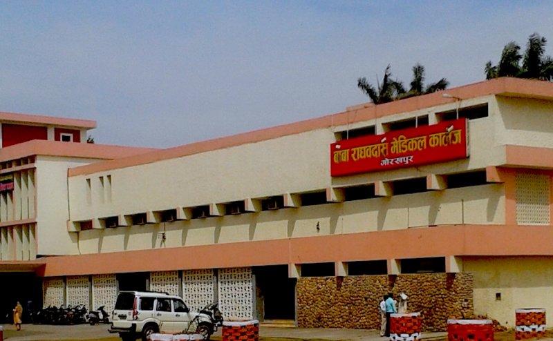गोरखपुर: BRD के चार एनेस्थीसिया डाक्टरों ने दे दिया इस्तीफा, मरीजों के इलाज का संकट