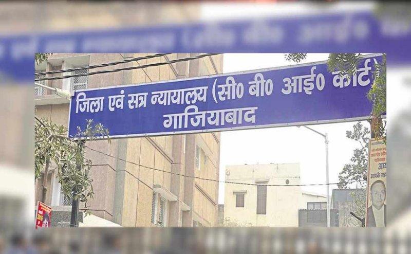 Noida Authority के पूर्व मुख्य अभियंता के बेटे ने CBI कोर्ट में किया सरेंडर