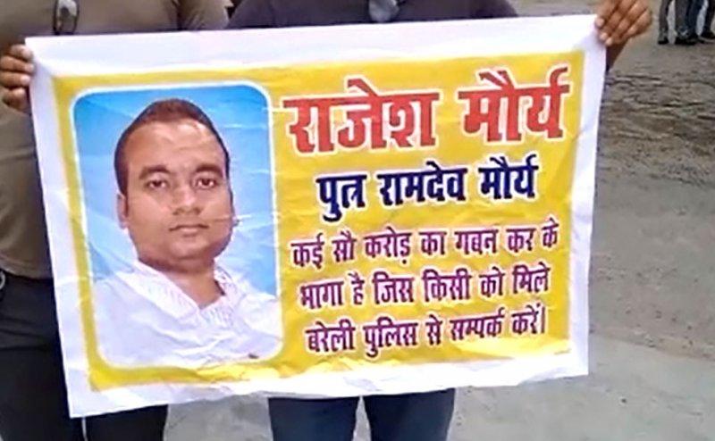 बरेली पुलिस ने यूपी के 'नीरव मोदी' को गाजियाबाद से किया गिरफ्तार