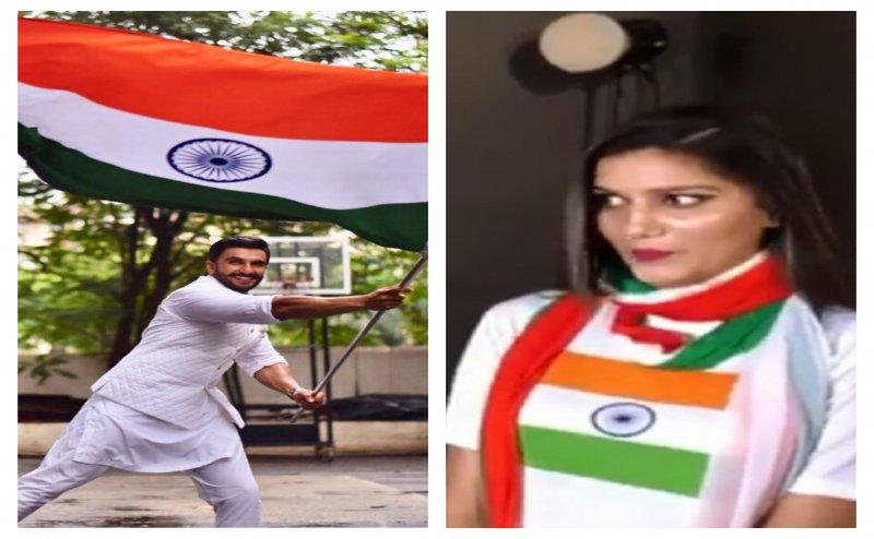 सपना चौधरी से लेकर रणवीर सिंह तक सभी ने दी स्वतंत्रता दिवस की बधाईयां