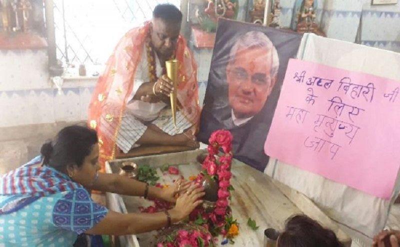 अटल कानपुर के रहे छात्र, लोगों ने स्वास्थ लाभ के लिए किया महामृत्युंजय का जाप
