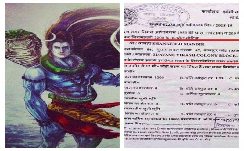 सावन में झांसी नगर निगम ने भगवान शिव को भेजा हाउस टैक्स का नोटिस