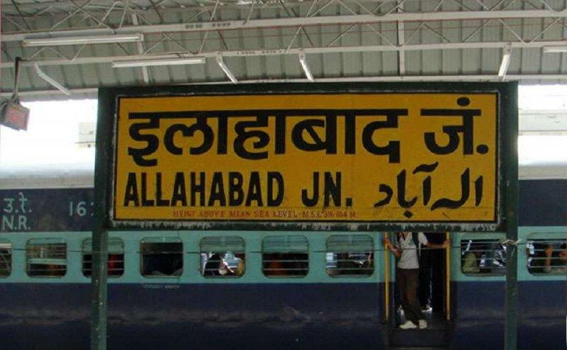 दिवाली और छठ पर्व को देखते हुए रेलवे ने इलाहाबाद से स्पेशल ट्रेन चलाने का किया ऐलान
