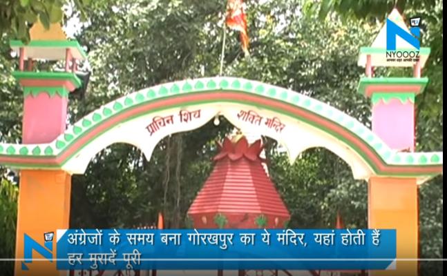 नवरात्रि 2017: जानिए गोरखपुर के देवी मंदिर का आजादी के परवानों से कनेक्शन