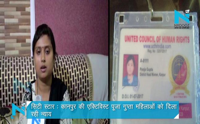 सिटी स्टार: कानपुर की एक्टिविस्ट पूजा गुप्ता महिलाओं को दिला रही न्याय
