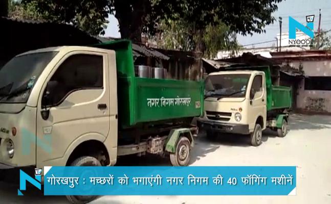 गोरखपुर : मच्छरों को भगाएंगी नगर निगम की 40 फॉगिंग मशीनें