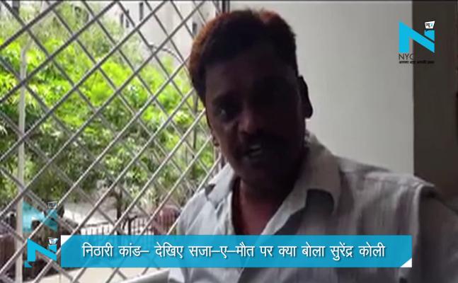 निठारी कांड- सज़ा-ए-मौत पर क्या बोला सुरेंद्र कोली, देखिए वीडियो