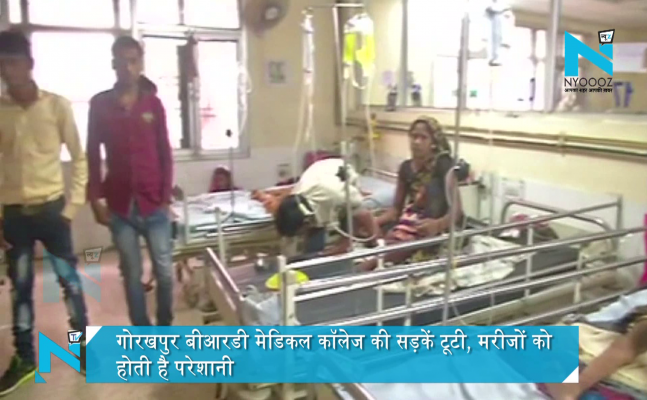 Roads of Gorakhpur BRD Medical College are broken, patients have trouble