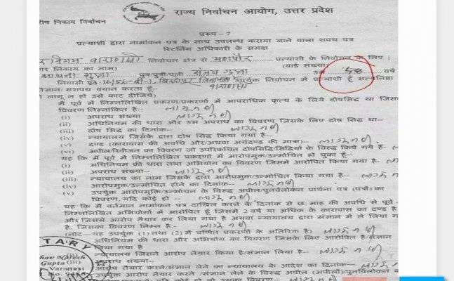 सपा के मेयर प्रत्याशी ने हलफनामे में दी गलत जानकारी