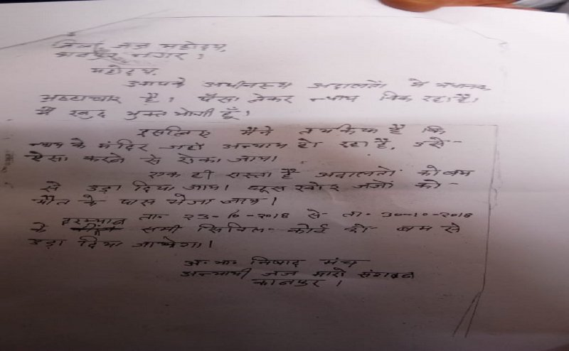 कानपुर में कचहरी परिसर को बम से उड़ाने की धमकी