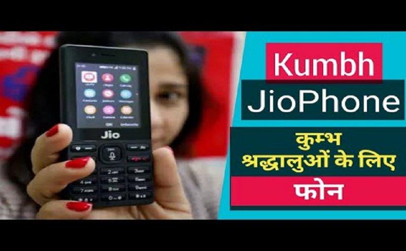 कुम्भ श्रद्धालुओं के लिए Jio Phone ने पेश किया ये धमाकेदार ऑफर