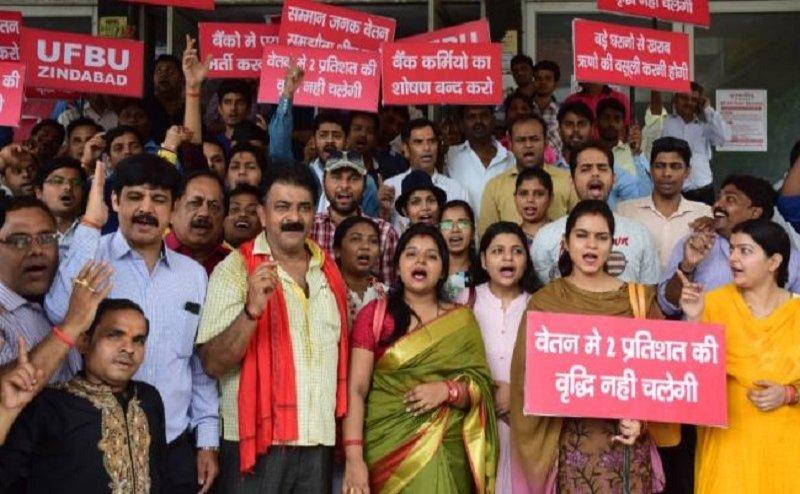 दो दिनों की बैंक हड़ताल से लगभग 500 करोड़ का कारोबार प्रभावित