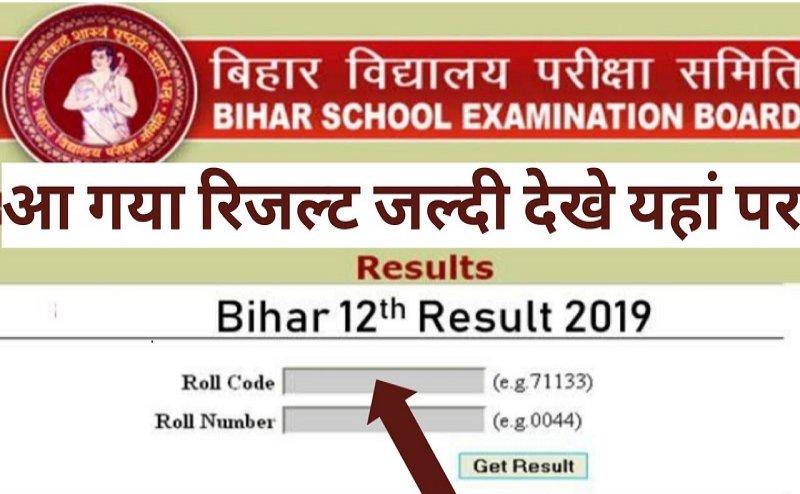 इस सप्ताह आ सकता है Bihar Board 10th का रिजल्ट