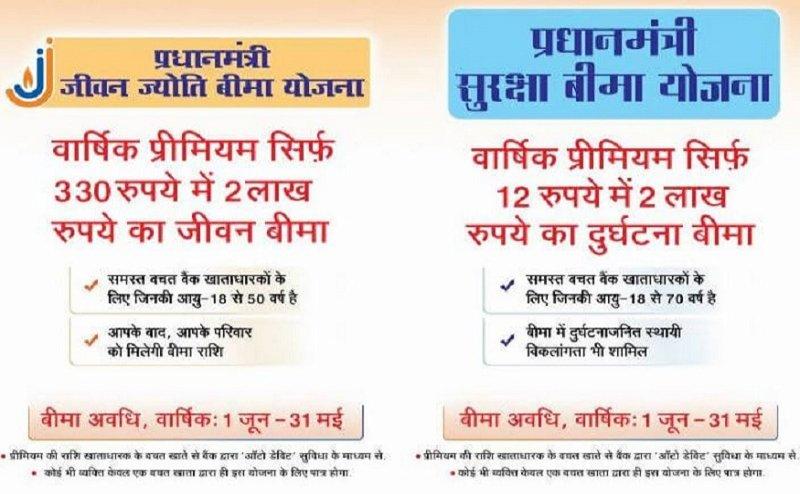 अगर 31 मई तक खाते में नहीं रहेगा 342 रुपये बैलेंस तो होगा 4 लाख का नुकसान