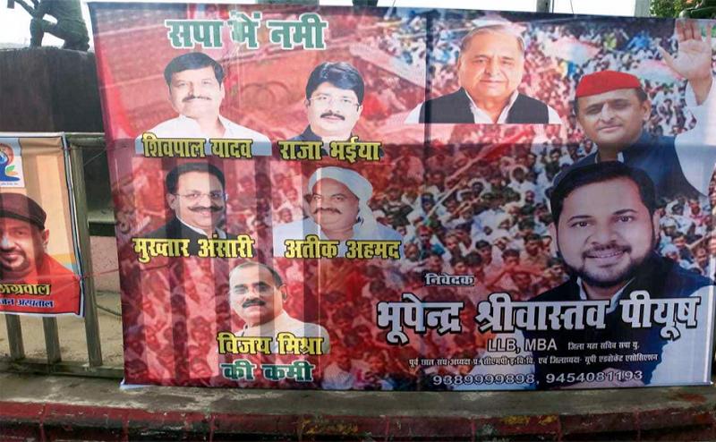 शिवपाल यादव और मुख्तार अंसारी को सपा में लाने की उठी मांग, प्रयागराज में लगे पोस्टर