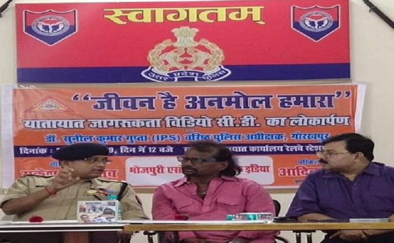 गोरखपुर: यातायात विभाग की अनोखी पहल, नियम तोड़ने वाले लोगों को जागरूक करेगा सॉन्ग 'जीवन है अनमोल हमारा'