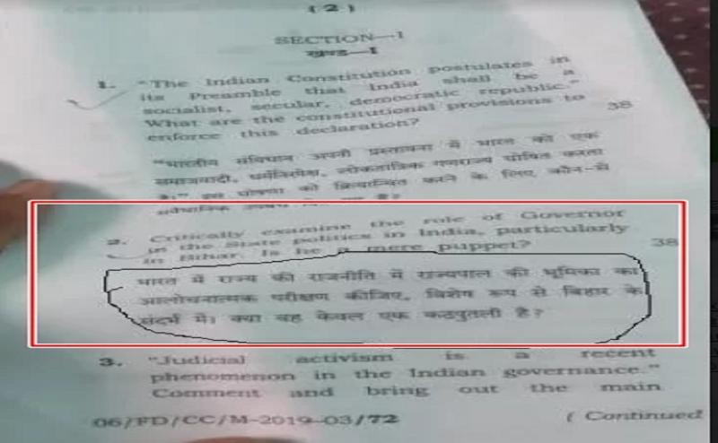 बीपीएससी परीक्षा में पूछा गया प्रश्न- क्या बिहार के राज्यपाल केवल एक कठपुतली हैं?