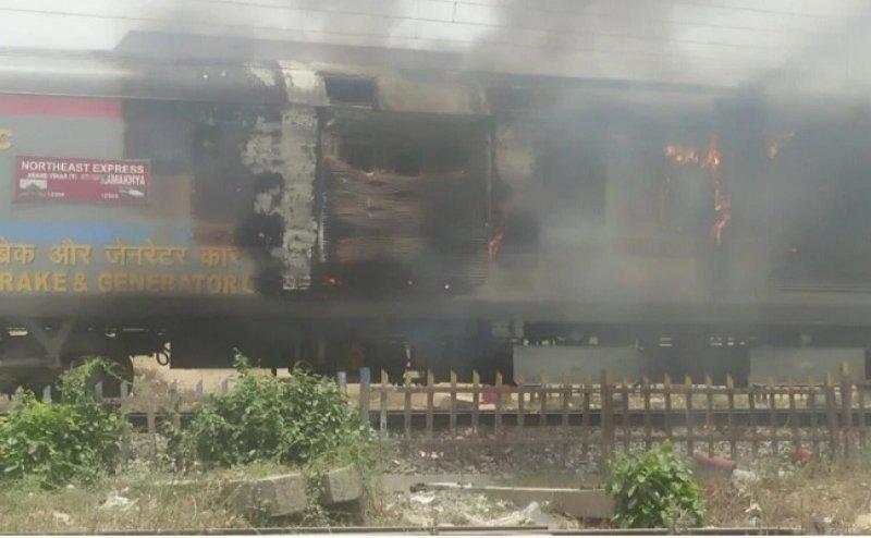 मिर्जापुर: नार्थ ईस्ट एक्सप्रेस में लगी आग, मची अफरातफरी