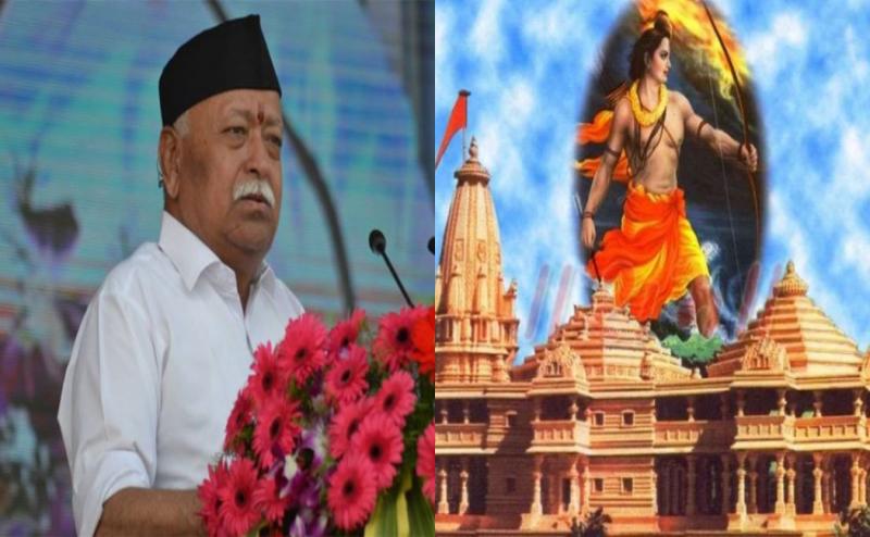 यूपी के इस शहर में राम मंदिर निर्माण पर 4 दिन होगी चर्चा, मोहन भागवत बनाएंगे रणनीति