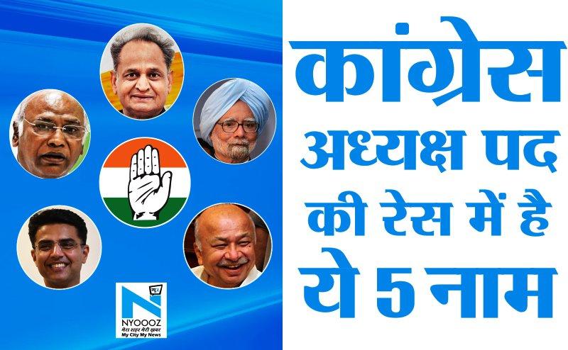 कांग्रेस अध्यक्ष पद की रेस में है ये 5 नाम, किस पर लगेगी अंतिम मुहर?