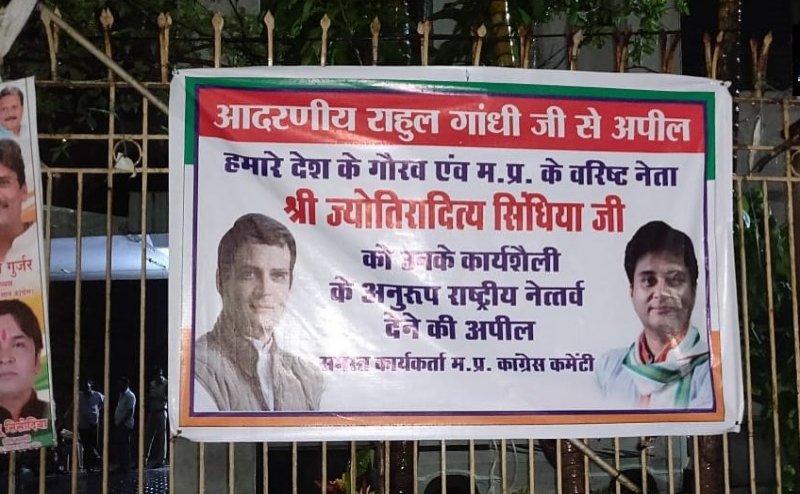 मध्य प्रदेश से उठ रही है सिंधिया को कांग्रेस के राष्ट्रीय अध्यक्ष बनाने की मांग, लगे पोस्टर