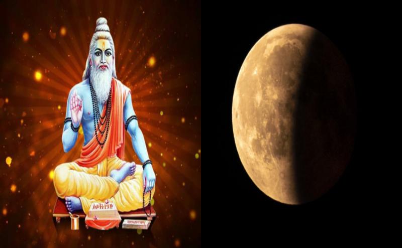 Guru Purnima 2019: 16 जुलाई को गुरु पूर्णिमा के दिन ही है चंद्र ग्रहण, ये है शुभ मुहूर्त