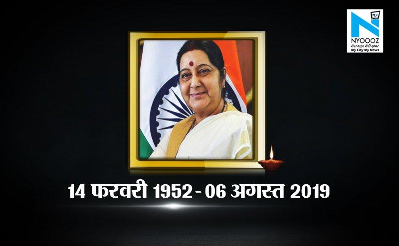 RIP Sushma Swaraj: 70 मिनट तक डॉक्टर करते रहे सुषमा को बचाने की कोशिश, फिर रो पड़े डॉक्टर