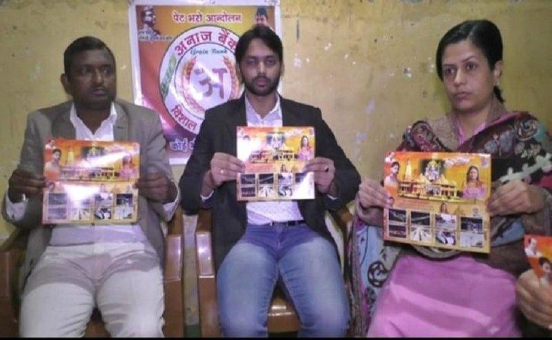 वाराणसी में शादी के कार्ड में बनवाया राम मंदिर, पीएम मोदी के साथ अमिताभ-शाहरुख को भी भेजा न्यौता