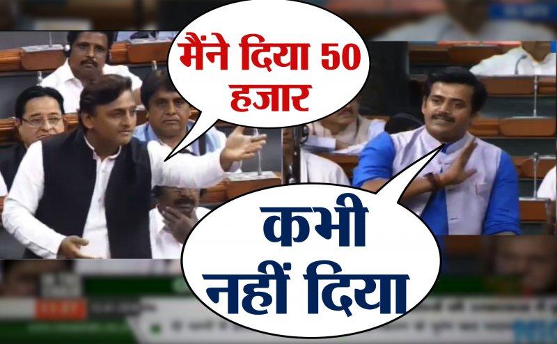 संसद में अखिलेश बोले- मैंने रवि किशन को दिया 50 हजार, रवि किशन बोले- कभी नहीं दिया